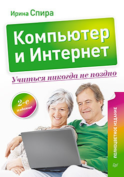 Компьютер и Интернет. Учиться никогда не поздно. Полноцветное издание. 2-е изд. компьютер учиться никогда не поздно 2 е изд