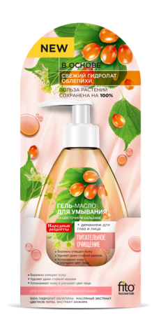 Фитокосметик Народные рецепты Гель-масло для умывания на цветочном бальзаме 165мл