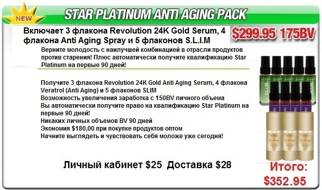 Star Platinum Anti Aging Packs - Корзина 16 спреев AliveMax