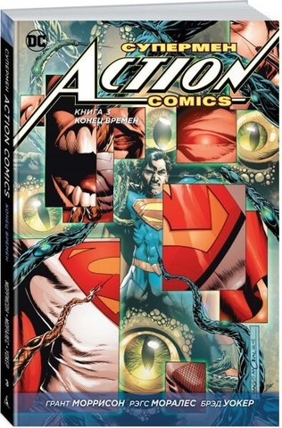 Комикс «Супермен. Action Comics. Книга 3. Конец времен»