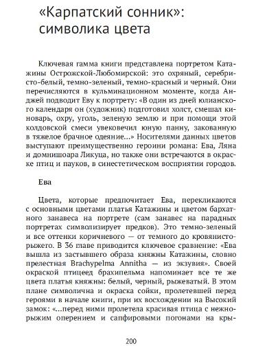 Карпатский сонник. Юлия Горноскуль.