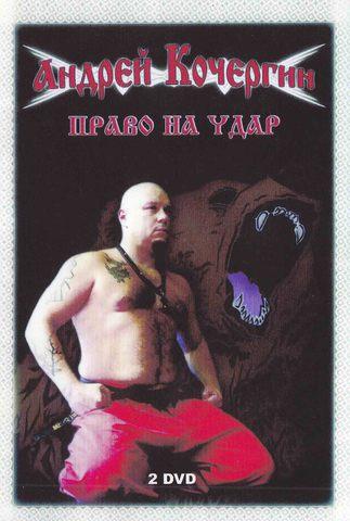 "DVD. Андрей Кочергин ""Право на удар"""