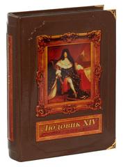 Людовик XIV. Государство - это я