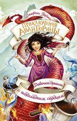 Девочка дракон с шоколадным сердцем