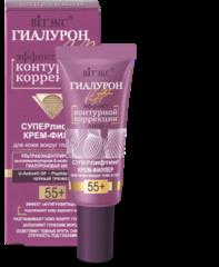 СУПЕРЛИФТИНГ КРЕМ-ФИЛЛЕР для кожи вокруг глаз и губ 55+