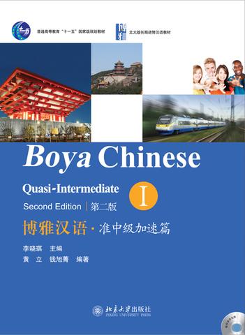 Boya Chinese: Quasi-Intermediate I (Second Edition)