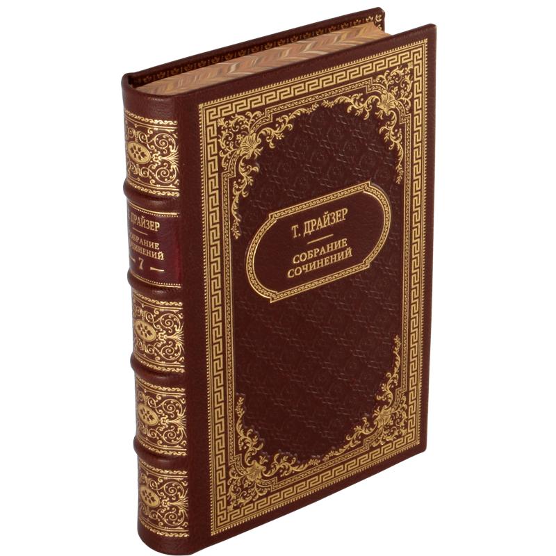 Драйзер Т. Собрание сочинений в 12 томах. (В 13 книгах)
