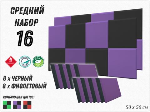 PRO   violet/black  16  pcs  БЕСПЛАТНАЯ ДОСТАВКА
