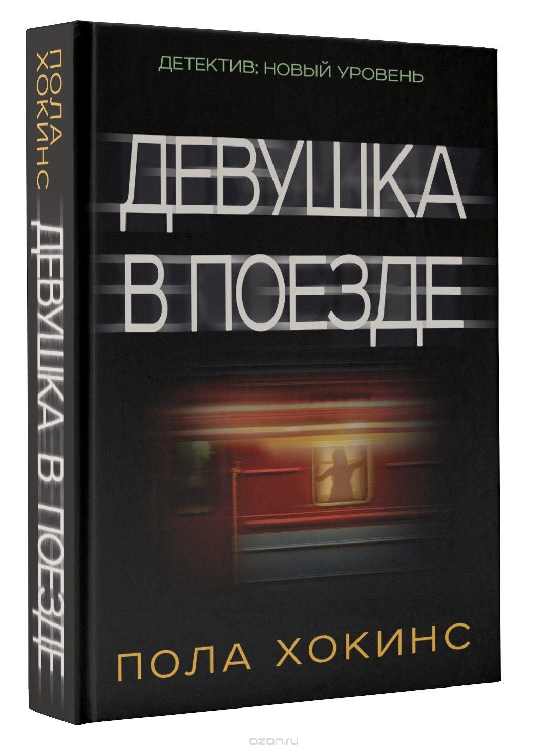Kitab Девушка в поезде | Пола Хокинс