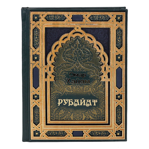 «Рубайат» Омар Хайям
