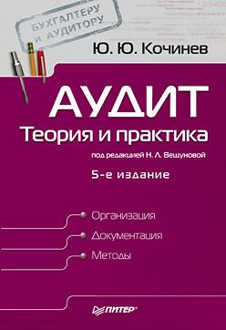 Аудит: теория и практика. 5-е изд.