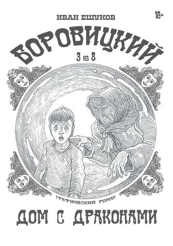 Боровицкий. Дом с драконами №3