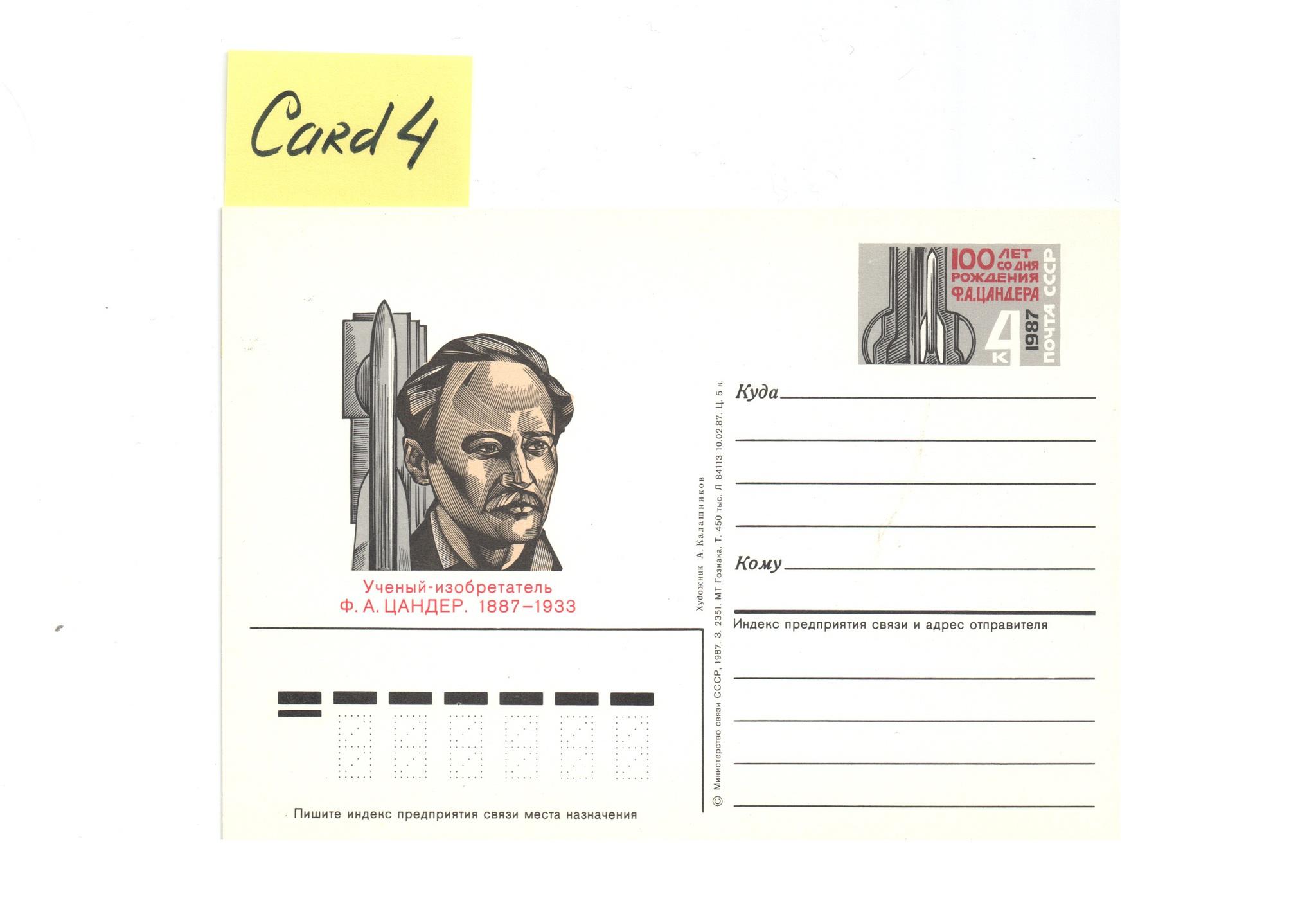 Коноплей картинки, размер почтовых открыток