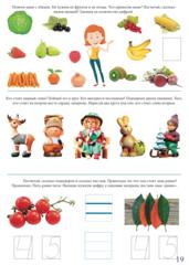 Рабочая тетрадь Юлии Фишер №6 для детей 4-5 лет Учимся считать