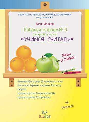 Рабочая тетрадь №6 для детей 4-5 лет Учимся считать (многоразового использования, 1 маркер в комплекте)