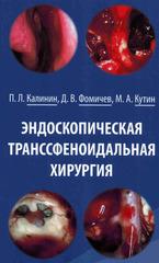 Эндоскопическая транссфеноидальная хирургия