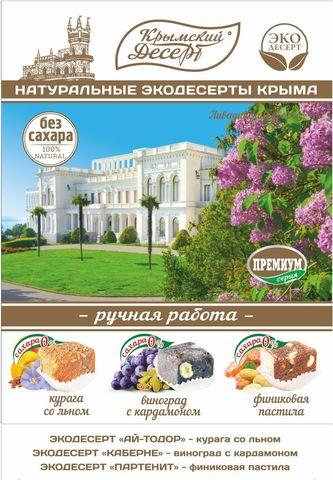 Крымский экодесерт «Ливадия»