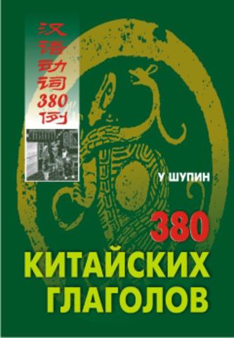 380 КИТАЙСКИХ ГЛАГОЛОВ