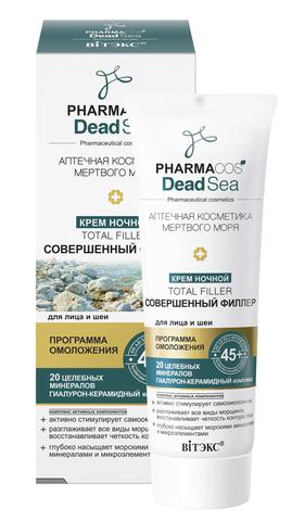 Витэкс Pharmacos Dead Sea Аптечная косметика Мертвого моря Крем ночной 45+ «Тotal filler Совершенный филлер» для лица и шеи 50 мл