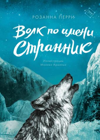 Волк по имени Странник