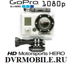 Видеокамера GoPro HD HERO2 Motorsport edition