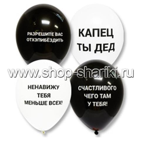 оскорбительные шары для друга недорого shop-shariki.ru