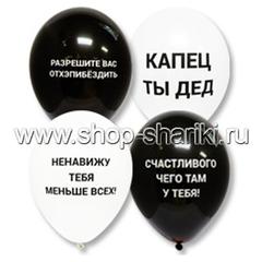 Оскорбительные шары для друга