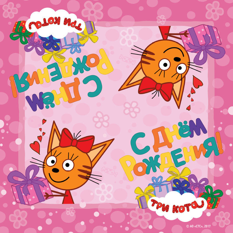 Салфетки Салфетки Три Кота, Розовые, 33х33 см, 12 шт 6014893.jpg