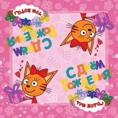 Салфетки Три Кота, Розовые, 33х33 см, 12 шт