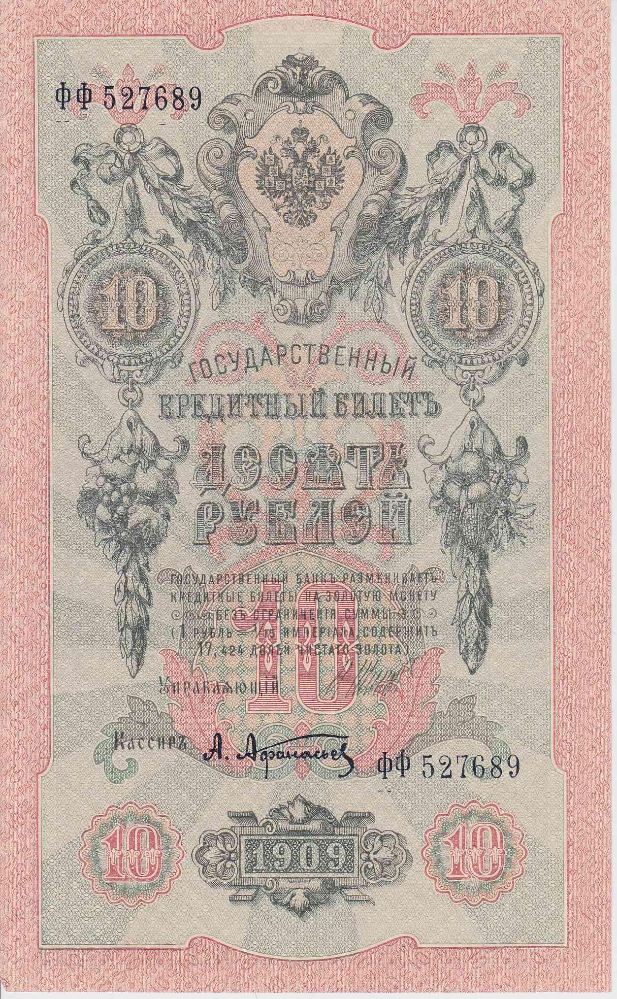 10 рублей фф harald goch