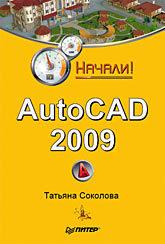 AutoCAD 2009. Начали! 21世纪高等学校规划教材:autocad与土木工程绘图
