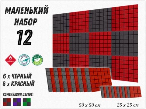 KVADRA  red/black  12   pcs  БЕСПЛАТНАЯ ДОСТАВКА