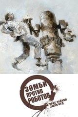 Комикс «Зомби против роботов»
