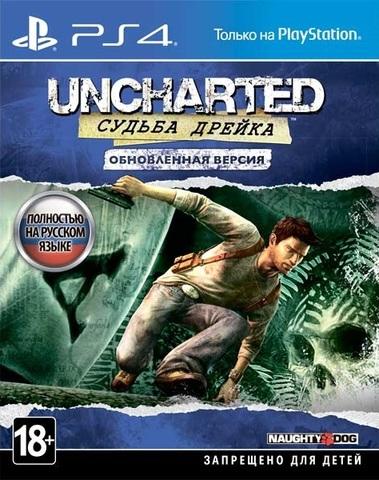PS4 Uncharted: Судьба Дрейка. Обновленная версия (русская версия)
