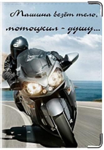 """Обложка для водительских документов """"Мотоцикл"""""""