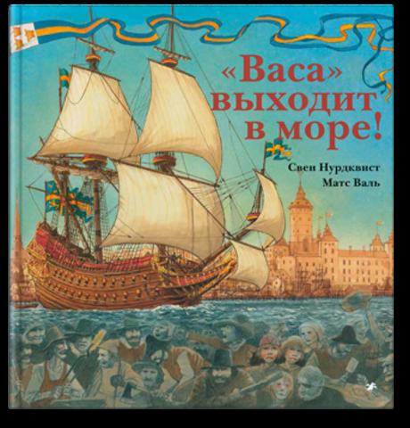 Матс Валь, Свен Нурдквист «Васа» выходит в море!»