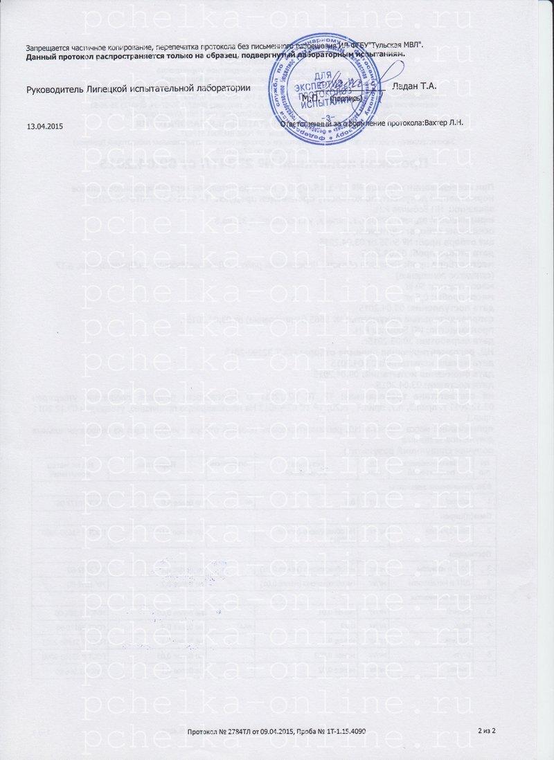 Льняное масло протокол испытаний
