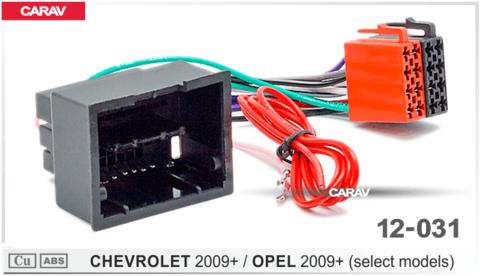 ISO- разъем Carav 12-031 Chevrolet 2011+; Cruze 2009 +/ Opel Astra, Insignia 2009+ ; Mervia 2010+