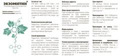 Регенерирующий антиоксидантный гидрогель Экзомитин - Инструкция