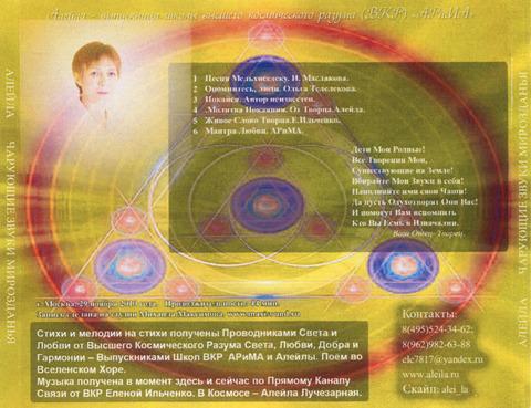"""Музыкальный Альбом Алейлы, Диск № 6  """"Чарующие Звуки Мироздания"""""""