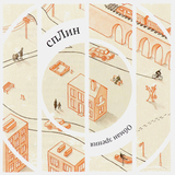Сплин / Обман Зрения (CD)