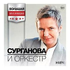 Большая коллекция: Сурганова и Оркестр CD