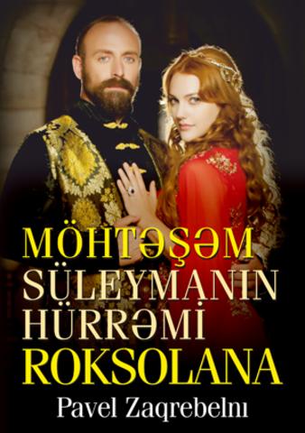 Möhtəşəm Süleymanın Hürrəmi