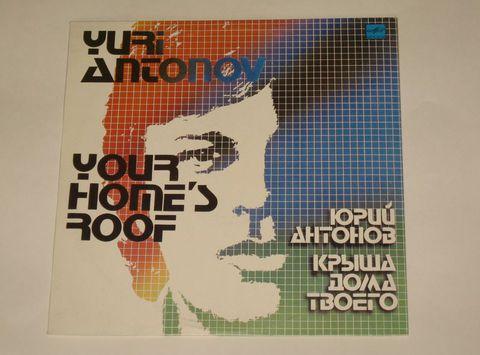 Юрий Антонов / Крыша Дома Твоего (LP)