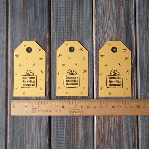 Бирки НОВОГОДНИЕ золотые, 3шт (50*90мм)