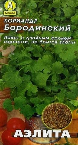 Семена Кориандр Бородинский б/п