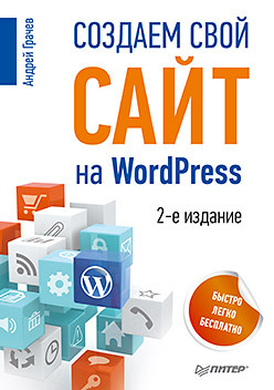 Создаем свой сайт на WordPress: быстро, легко и бесплатно. 2-е изд.