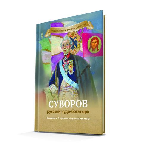 Суворов - русский чудо-богатырь. Биография в пересказе для детей