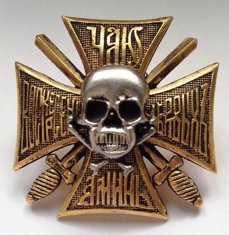 Знак 17-ого Донского казачьего генерала Бакланова полка