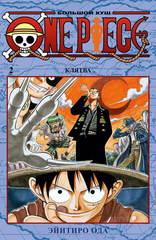 One Piece. Большой куш. Том 2